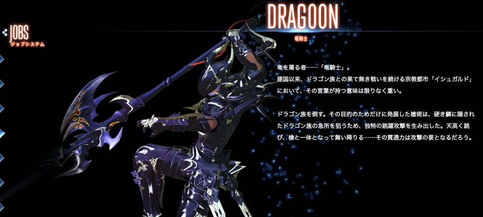 ff14の竜騎士