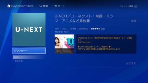 PS4でU-NEXTを無料でダウンロード