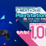 PS4 Store無料チケット