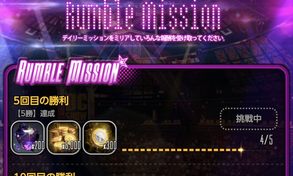 ランブルミッション