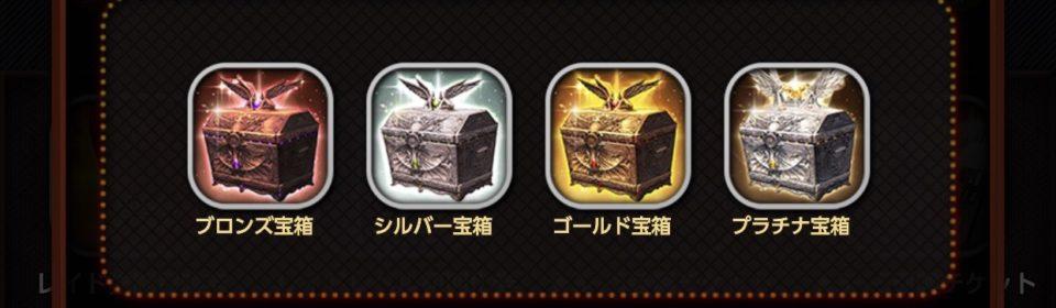 ラグナ宝箱