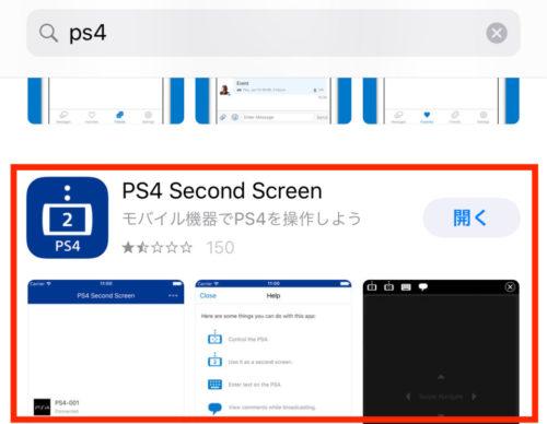 ps4アプリ