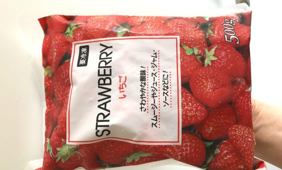 業務スーパーのイチゴ