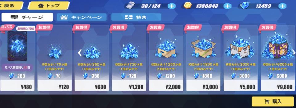 崩壊サードの水晶課金