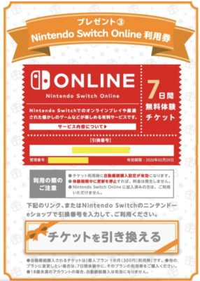 Nintendo Switch Online利用券