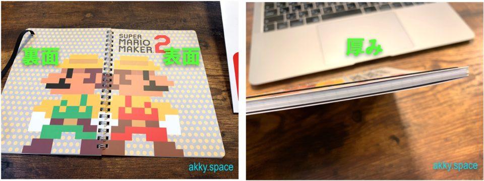 ノートの表面と厚み