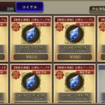 FFBE幻影戦争の幻影石の効率的な使い方