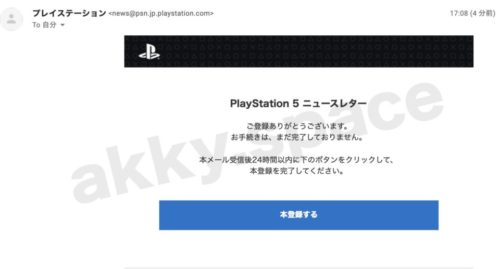 PS5のメール