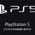 PS5の公式サイト