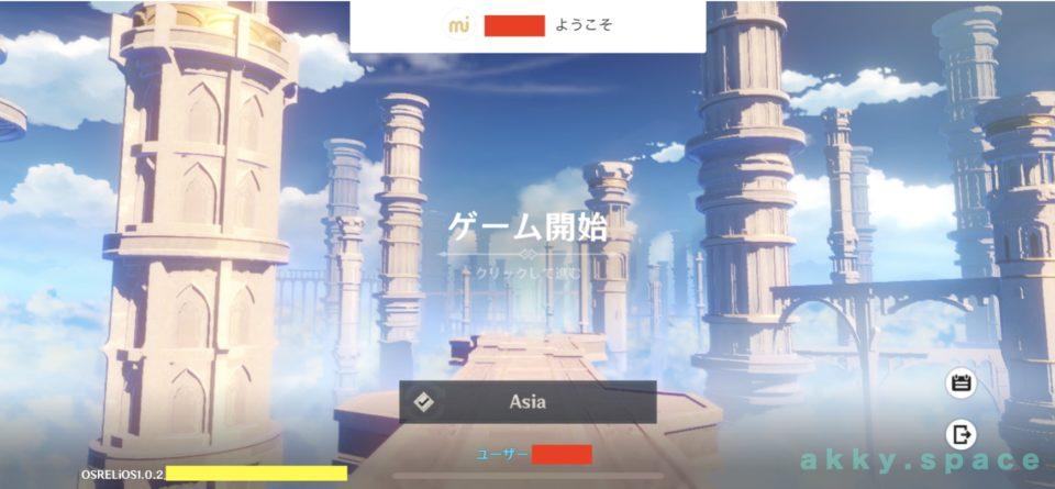 原神iOS14